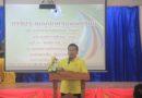 ประชุมผู้ปกครองชั้นเรียน ประจำปีการศึกษา 2562