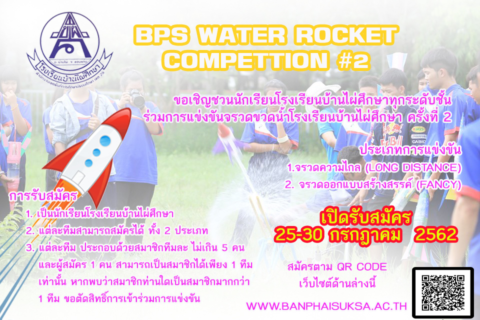 BPS Water Rocket Competition #2