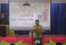 กิจกรรมวันภาษาไทยแห่งชาติ และกิจกรรมบูรณาการข้ามกลุ่มสาระการเรียนรู้