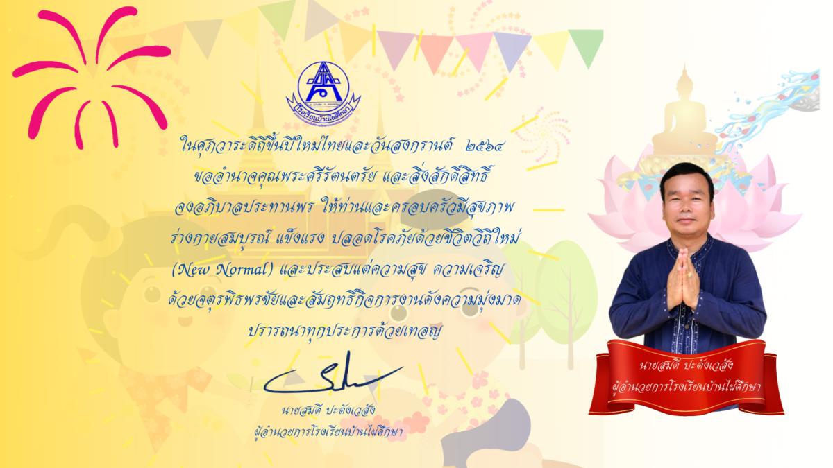 สวัสดีปีใหม่ไทยและวันสงกรานต์ ๒๕๖๔