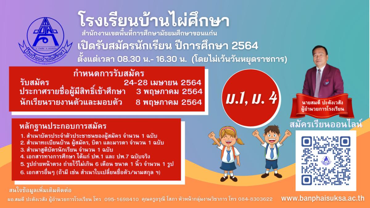เปิดรับสมัครนักเรียนปีการศึกษา 2564