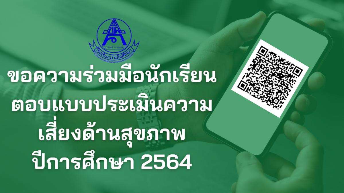 การประเมินความเสี่ยงด้านสุขภาพนักเรียนเพื่อการเปิดเรียน 2564