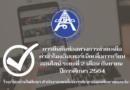 การยืนยันสิทธิ์รับการช่วยเหลือค่าอินเทอร์เน็ตเพื่อการเรียนออนไลน์ระยะที่ 2
